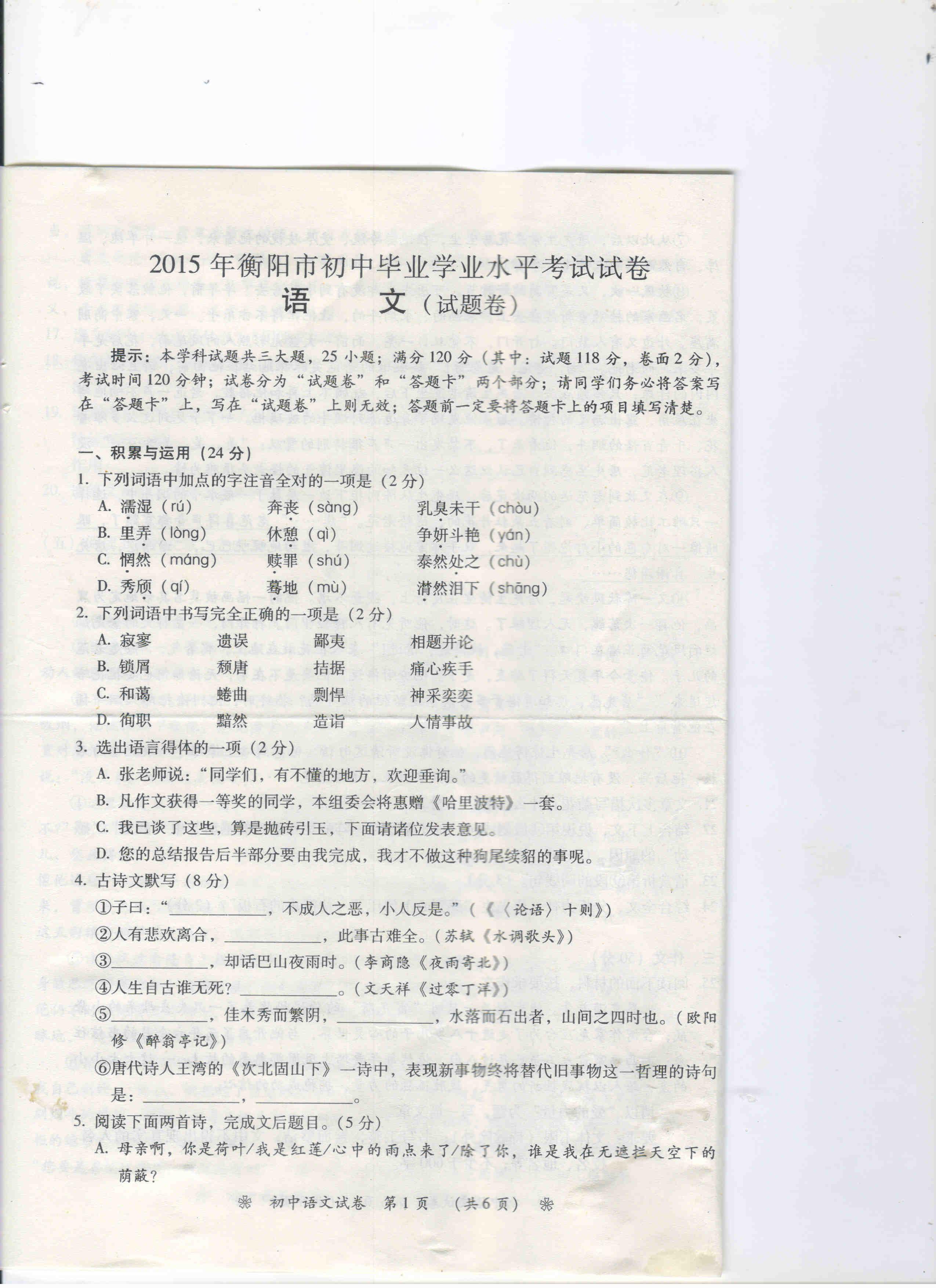 2015衡阳中考语文试卷及答案(图片版)