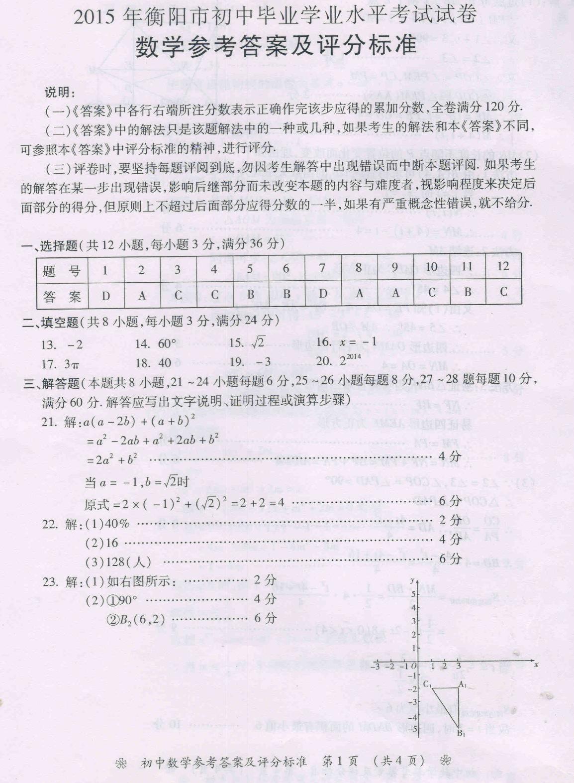 2015衡阳中考数学答案(图片版)