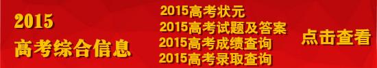 为北京电子科技职业学院推荐2015高考综合信息查询入口,2015高考状元,2015高考试卷及答案,2015高考成绩查询,2015高考录取结果查询.