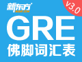 新东方GRE佛脚词3.0