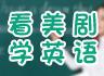 生活大爆炸_第五季_英文歌曲_经典台词-新东方网