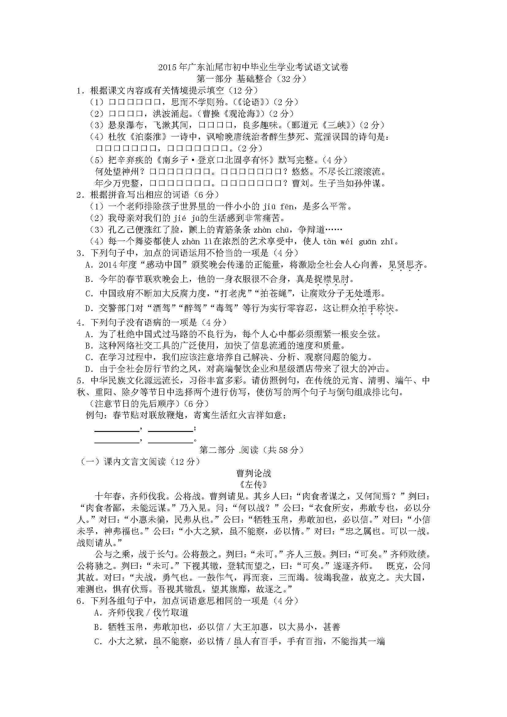 2015汕尾中考语文试卷及答案(图片版)