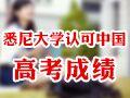 澳大利亚悉尼大学认可中国高考成绩
