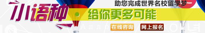 新东方小语种课程