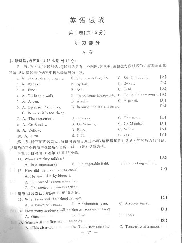 2015陕西中考英语试题(图片版)