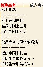 2015年广东高考录取查询入口 广东教育考试院