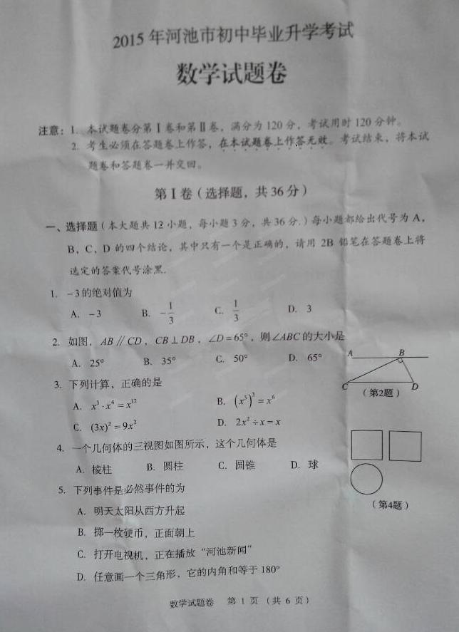 2015河池中考数学试题(图片版)