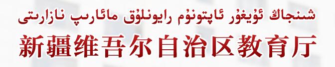 2019新疆高考录取查询入口:新疆教育考试院