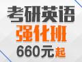 考研英语强化课程660元起