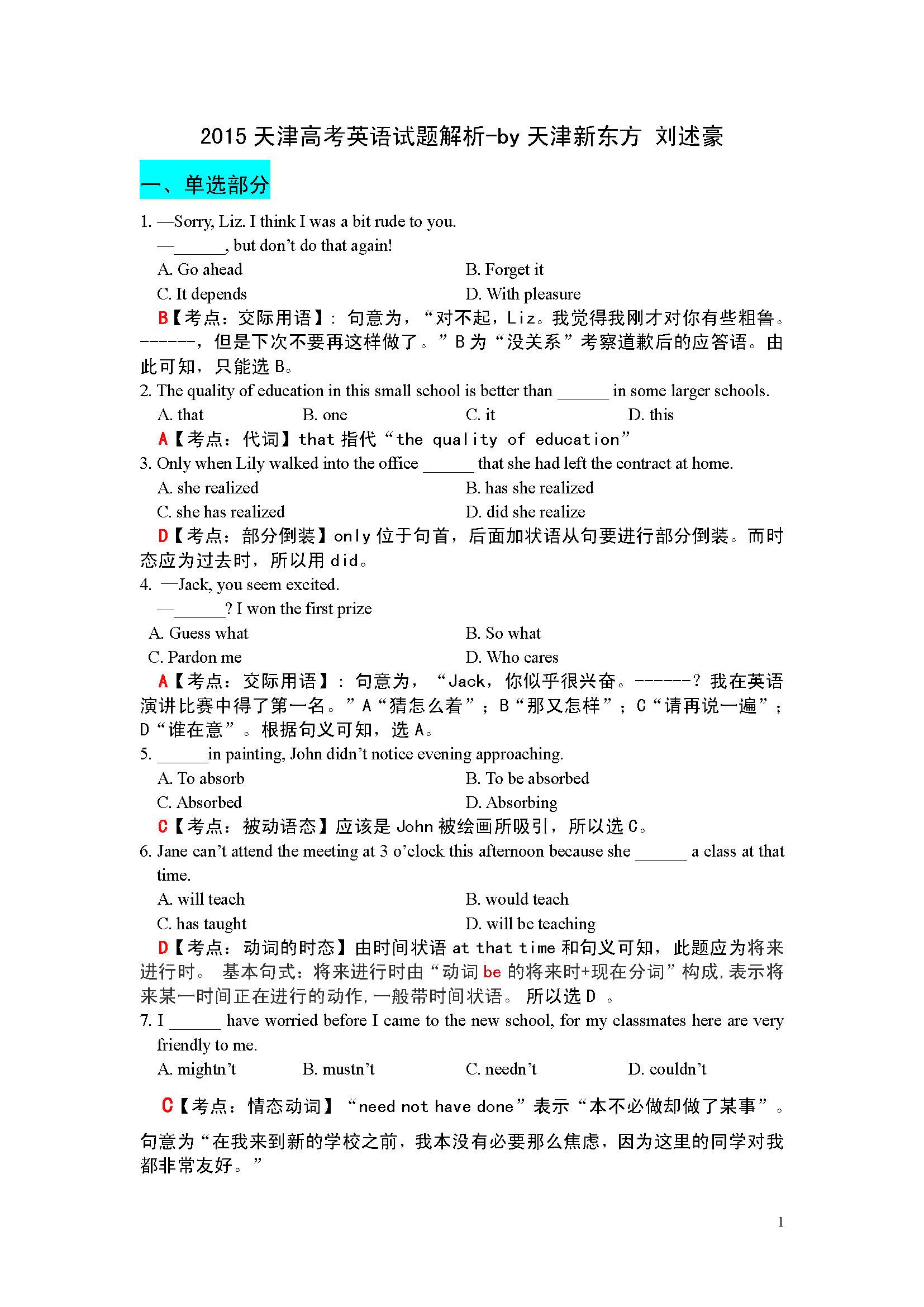 2015天津高考英语试题解析(刘述豪)