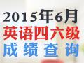 2015年6月四六级成绩查询