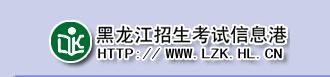 黑龙江招生信息港_2015年黑龙江高考录取查询入口黑龙江招生信息港