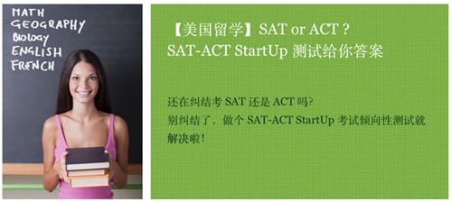 美国留学  选SAT  or  ACT1