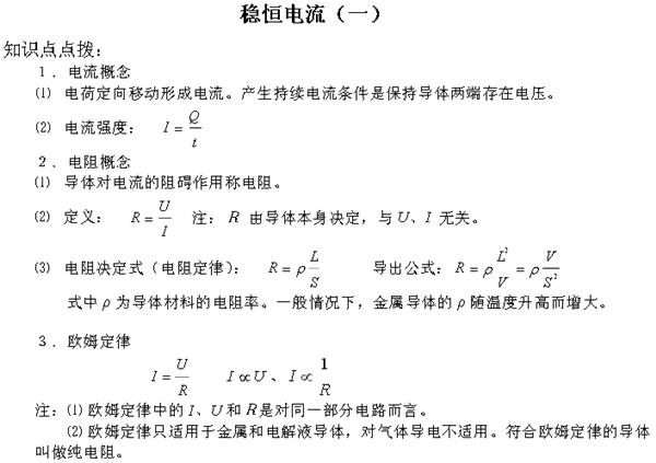 上海高考物理知识点:稳恒电流一