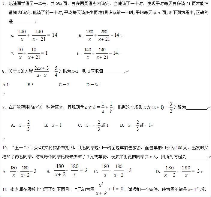 上海沪教版八年级下数学习题 21.2 分式方程 上海初二数学习题