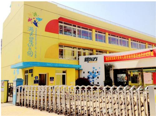 新东方首家IB(PYP项目)候选学校跨步国际教育前沿