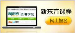 新东方课程,网上报名