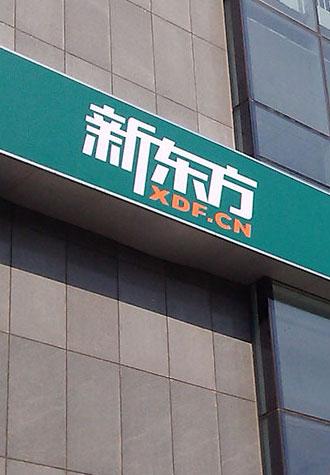 潍坊新东方课程