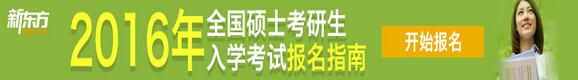 2016考研网上报名指南_考研网上报名入口