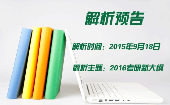 2016考研大纲解析