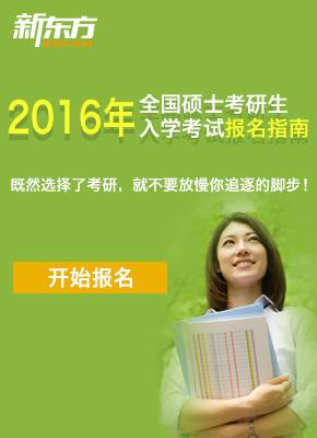 新东方2016年考研报名指南