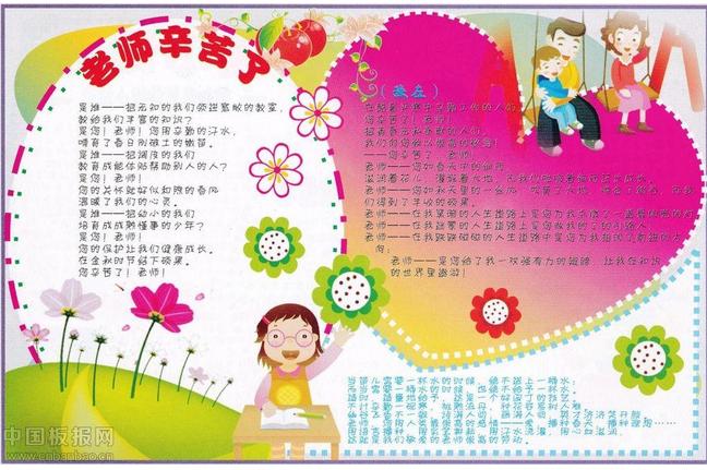 9月10日教师节手抄报:老师您辛苦了
