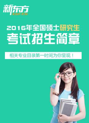 2016考研招生简章