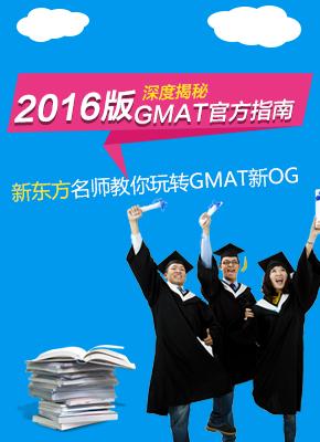 新东方名师解读GMAT OG2016