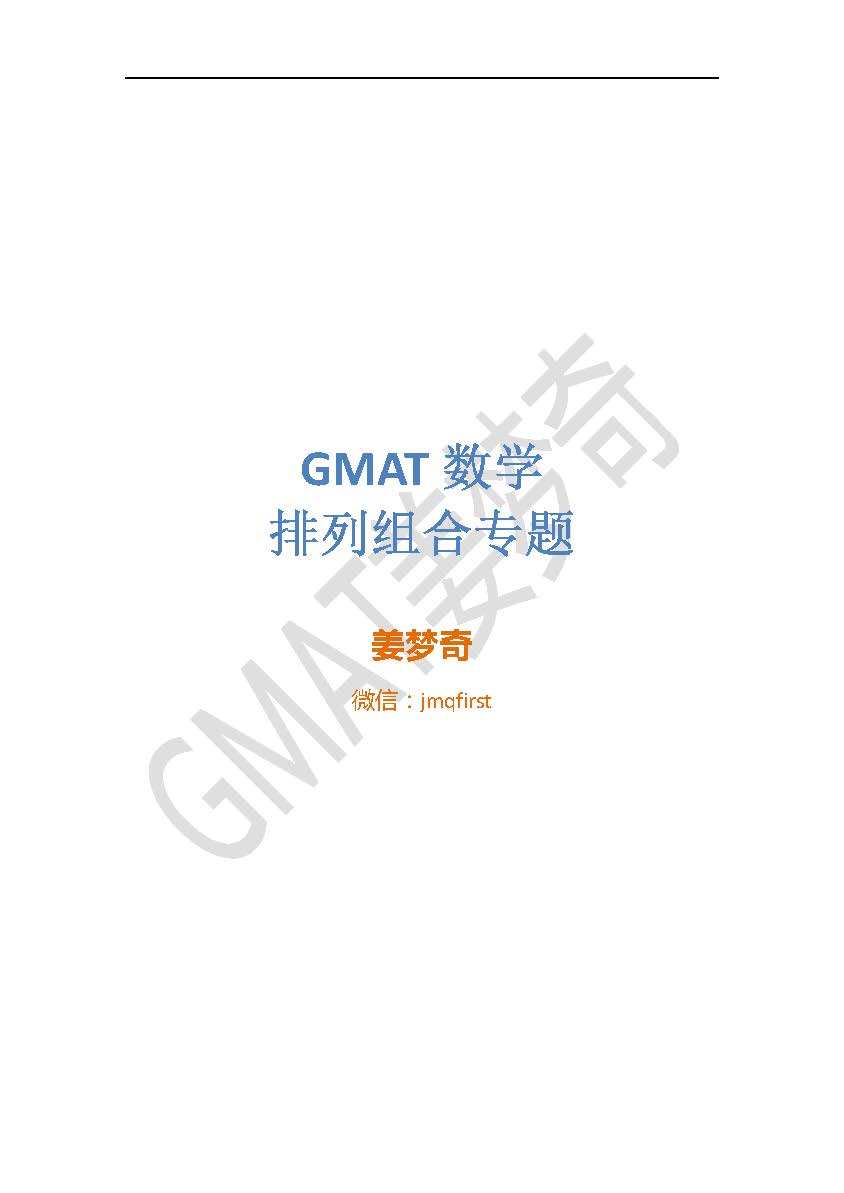 新东方姜梦奇:GMAT数学排列组合专题资料分享