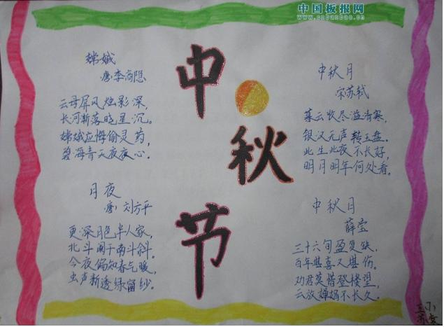 2015中秋节手抄报(14)