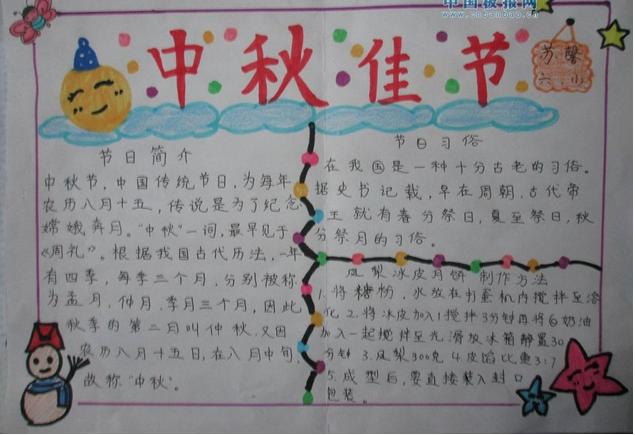 【2015中秋节手抄报(18)】-突袭网