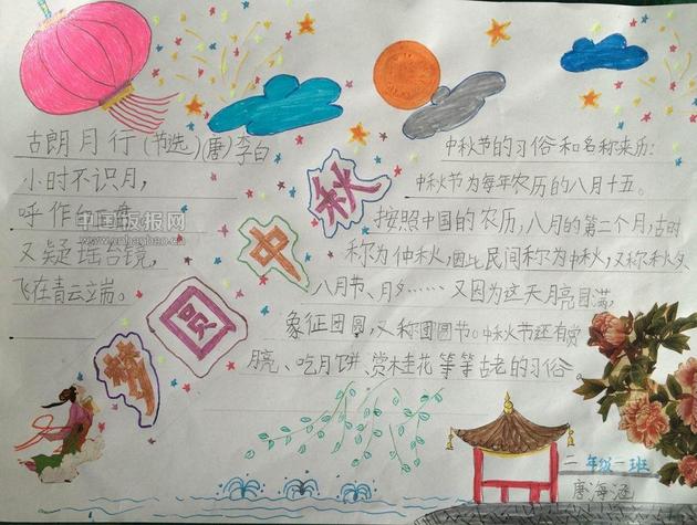 【2015中秋节手抄报(25)】-突袭网