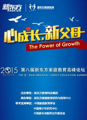 2015年第八届家庭教育高峰论坛
