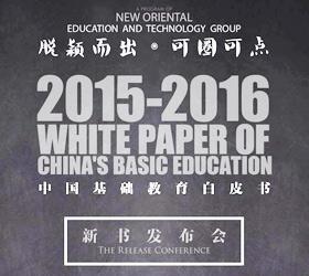 《2015-2016中国基础教育白皮书》发布