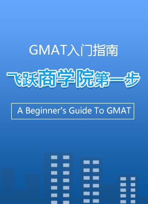 GMAT新手入门,飞跃商学院第一步
