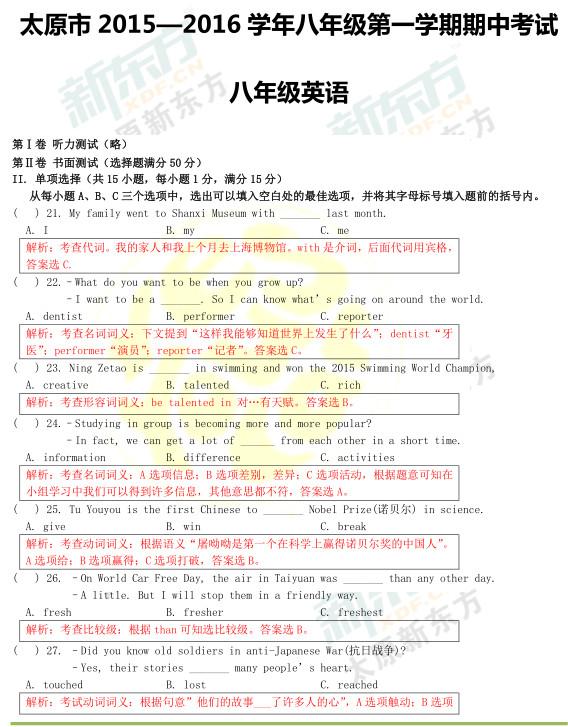 2015太原初二英语期中考试答案逐题解析(新东方版)