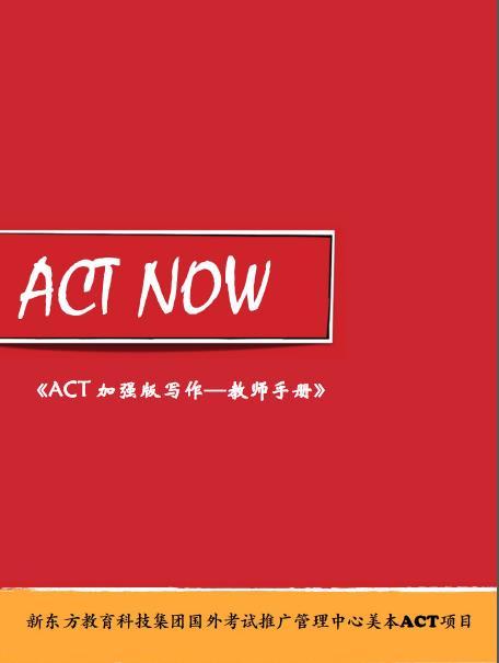 ACT 机遇就在当下 ——美本全国写作教研动向