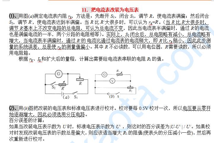 高考物理实验题:把电流表改装成电压表