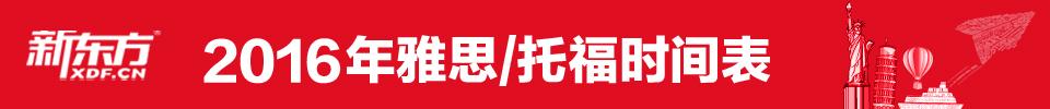 唐山新东方雅思培训