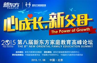 新东方家庭教育高峰论坛