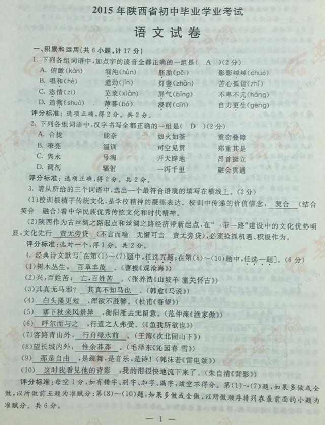 2015陕西中考语文试卷(图片版)