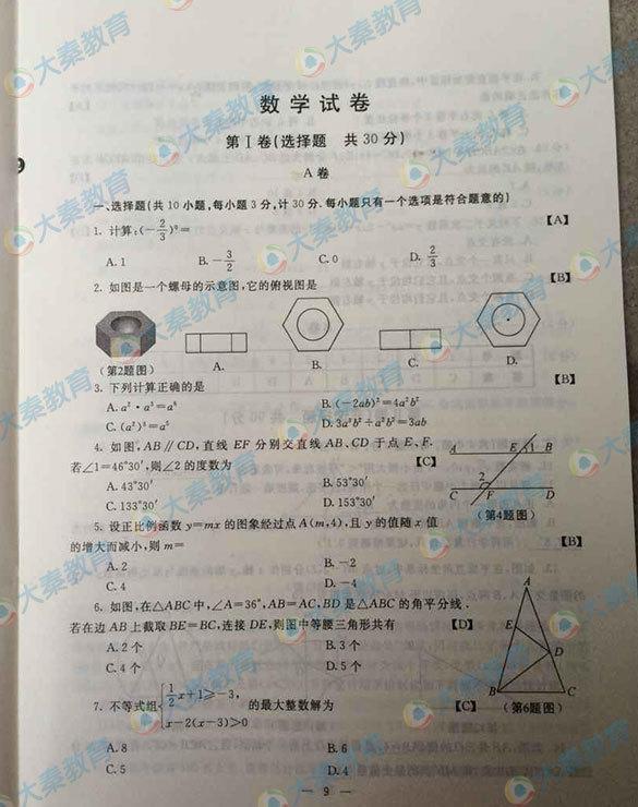 2015陕西中考数学答案(图片版)