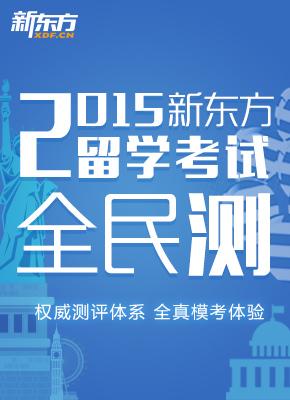 2015新东方留学考试全民测