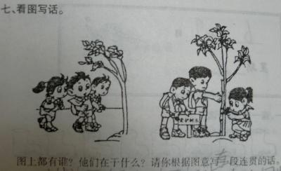 看图写话图片及范文:爱护树木