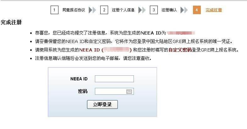 GRE报名流程之确认注册信息