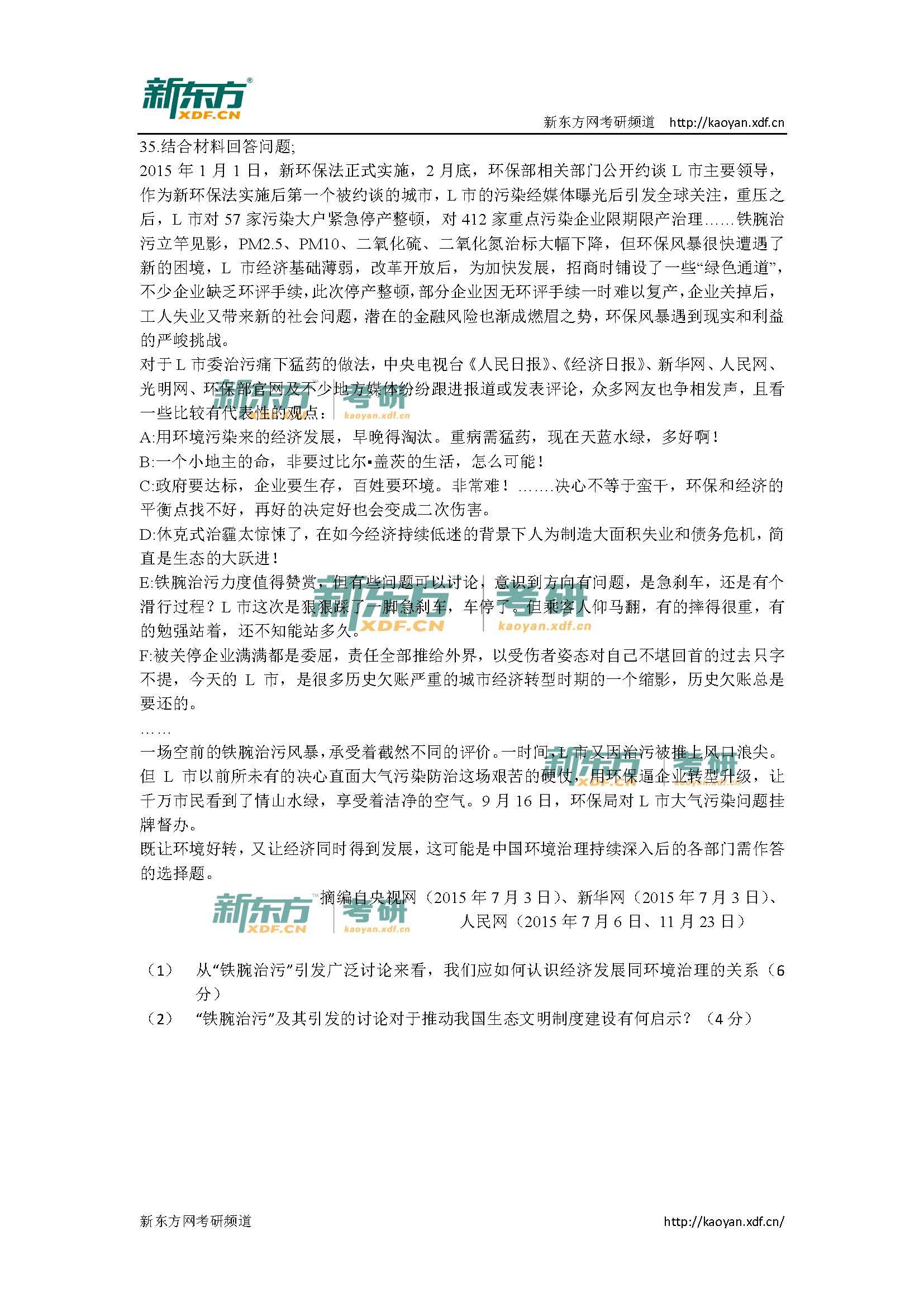 材料分析题(新东方)