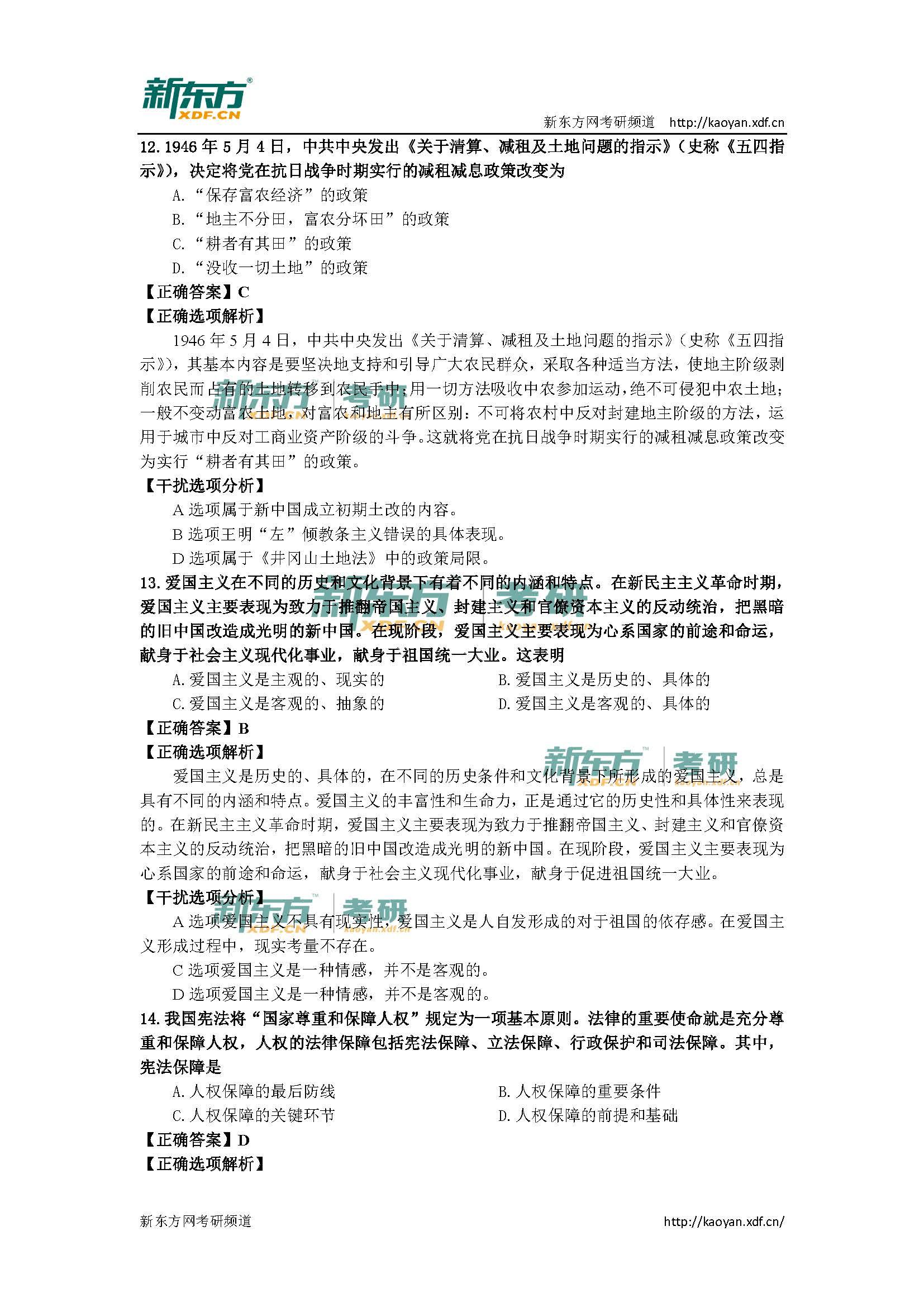 2016考研政治答案逐题解析(新东方)