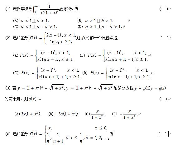 2016考研数学一试题原文(网络版)