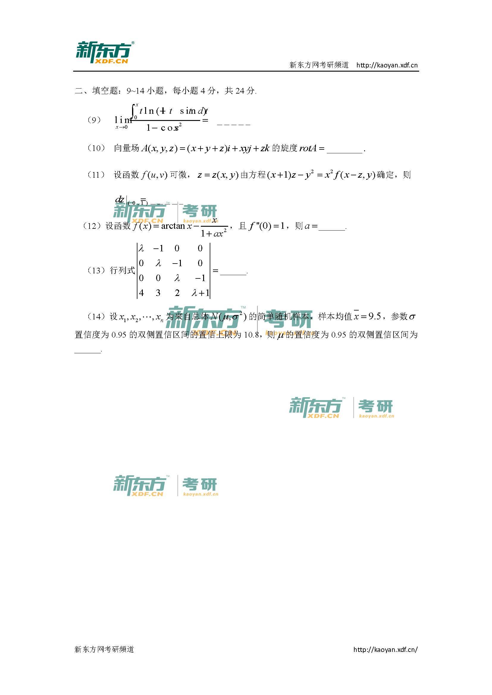 2016考研数学试题完整版(新东方)