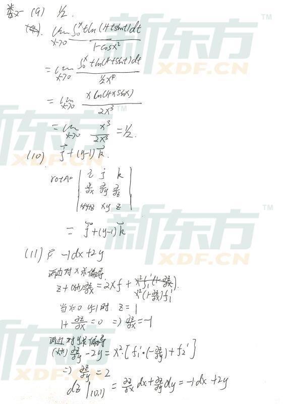 2016考研数学一答案:填空题9.10.11答案解析(新东方)